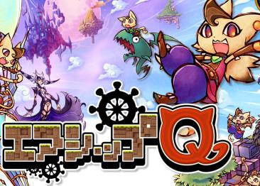 日本初のサンドボックス・アクションRPG 「エアシップQ」発売日が11/19に決定、最新PVが公開!!