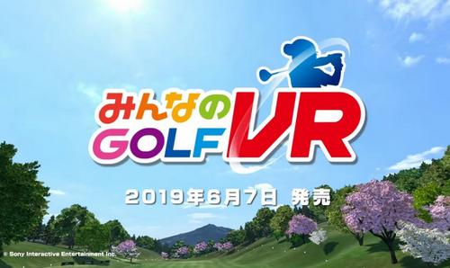 「みんなのGOLF VR」最新トレーラー『ゲーム説明』編 公開!6/7もうすぐ発売!!
