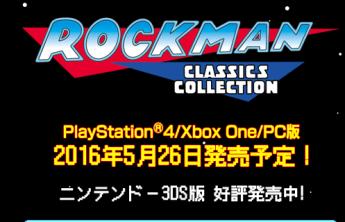 PS4/XB1「ロックマン クラシックス コレクション」 配信日が5月26日に決定【完全版】