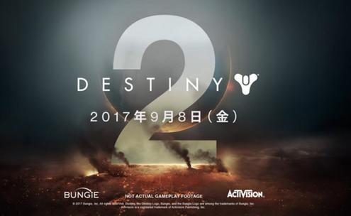 「Destiny 2」 公式プレイトレーラーが公開、9/8発売!