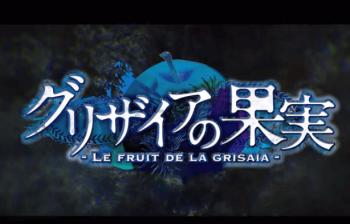 「グリザイア」シリーズ、脱P Switch「グリザリアの果実・迷宮・楽園フルパッケージ』発売決定 !