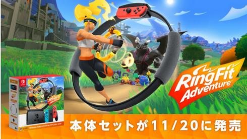 【速報】「Nintendo Switch リングフィットアドベンチャー セット」11/20発売決定キタ━━━(`・ω・´)━━━ッ!!