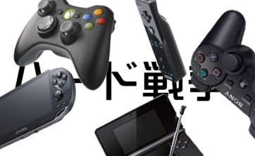 【アンケート結果】 日本の大人が持ってるゲーム機の大半がPSシリーズと判明