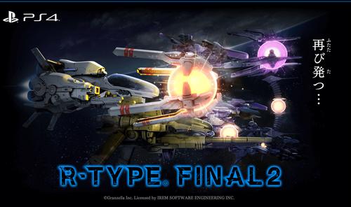 名作シューティング新作「R-Type Final 2」TGS試遊動画がアップ!
