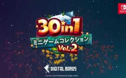 Switch「30 in 1 ミニゲームコレクション Vol.2」が10/10発売決定、本日よりあらかじめダウンロード開始!!
