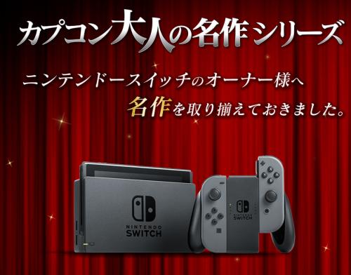 【朗報】カプコン、Switch向け『カプコン 大人の名作シリーズ』を展開!!