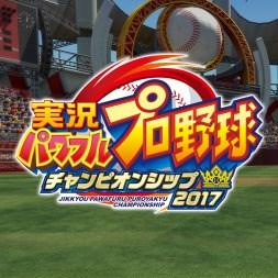 【朗報】PSハードでパワプロが無料配信!『実況パワフルプロ野球チャンピオンシップ2017』 PS4/PS3/PS Vita向けに完全無料で配信開始!