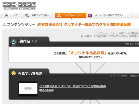 【悲報】任天堂、ニコニコのクリエイター奨励プログラム登録動画をなぜか非公開に設定