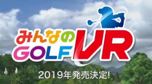 「みんなのGOLF VR」TGSプレイ映像が公開!