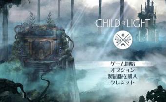JRPGがお手本 「チャイルド オブ ライト」 体験版は日本語化されていることが判明!地味に親切!!