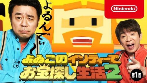 【朗報】「よゐこのインディーでお宝探し生活2」が公開!Switchで遊べるインディー良作をザクザク紹介!!