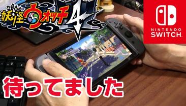Switch独占「妖怪ウォッチ4」の実機プレイ動画 今までの妖怪と別ゲーすぎてヤバイ件www