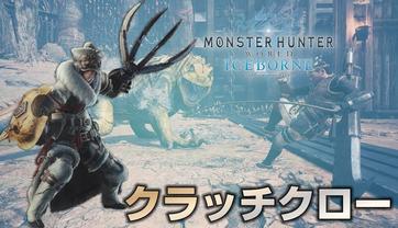 【強敵】「モンハンアイスボーン」、クラッチクローを使うと即死級コンボを使ってくるモンスターが追加