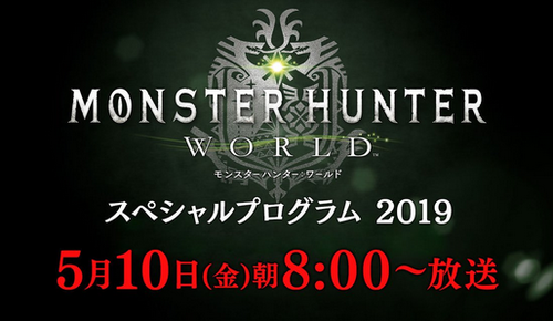 """【速報】『モンハンダイレクト』、Sony Direct後の5月10日午前8時に放送決定! モンハンW""""など""""の最新情報をお届け!Switch向けも!?"""