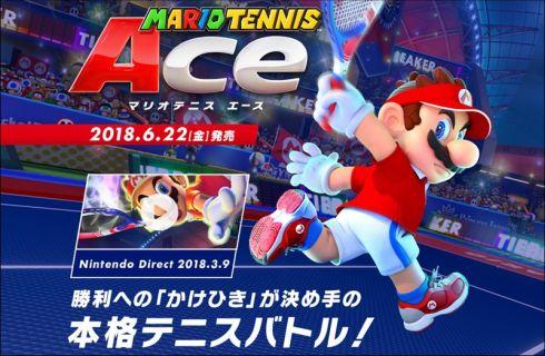 mario-tennis-ace_180309