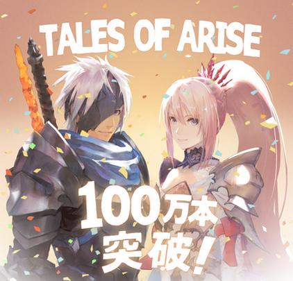 【速報】「テイルズオブアライズ」、出荷100万本突破キタ━━━⎛´・ω・`⎞━━━ッ!!!