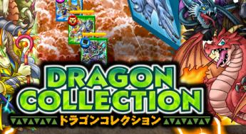 「ドラゴンコレクション」のTVアニメが4/7からテレ東で放送開始!ゲームと連動した企画も実施されるぞ!!