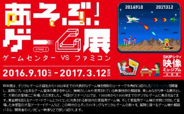 【管理人日記】 日本のゲームの歴史が詳しくわかる 「あそぶゲーム展」行ってきました