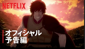 【動画】Netflixオリジナルアニメシリーズ「ドラゴンズドグマ」予告編トレーラーが公開!