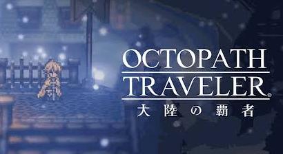 【悲報】オクトパストラベラー最新作延期