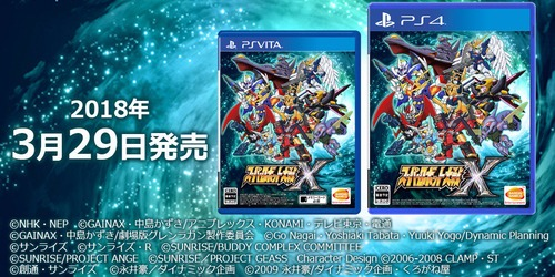 【速報】PS4/Vita「スーパーロボット大戦X」2018年3月29日発売決定きたあああぁぁぁ!