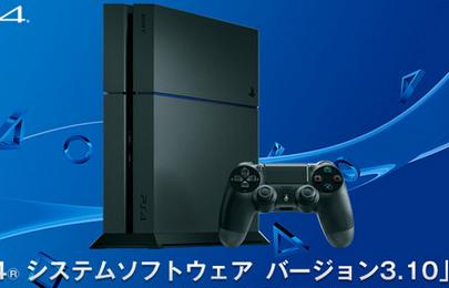 PS4システムソフトウェア3.10が配信開始!SCEJA公認アカウントがフォロー可能に