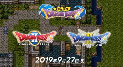 Switch「ドラゴンクエスト 1、2、3」9/27配信決定!!
