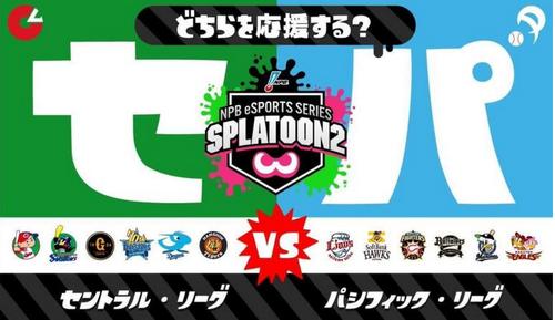 【スプラトゥーン2フェス】「 セ・リーグ vs パ・リーグ」結果発表!勝敗はパ・リーグの逆転勝利!!