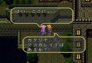 【理不尽ゲーム】ロマサガ3「マスカレイド取り戻してこい」ワイ「はい!(どこ行ったらええんや…)」