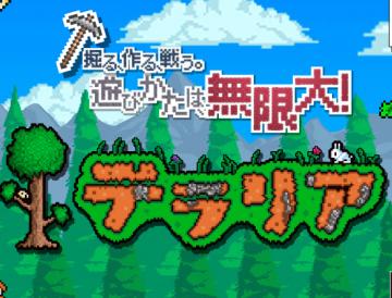 「テラリア」 PS4版の国内発売日が2/19に決定!!