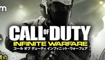 「CoD:インフィニット・ウォーフェア」 ファミ通編集部によるゲーム実況映像が公開!