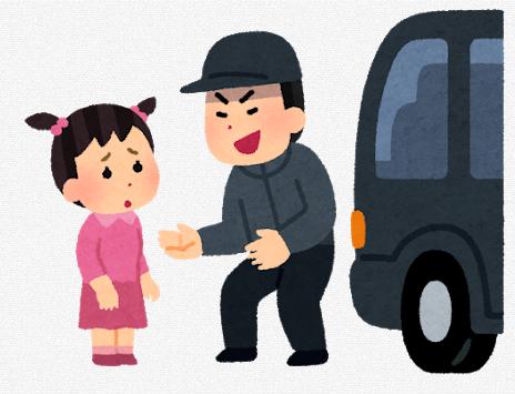 【悲報】女児誘拐 伊藤容疑者、オンラインゲームで誘い出す ゲーム規制まったなし