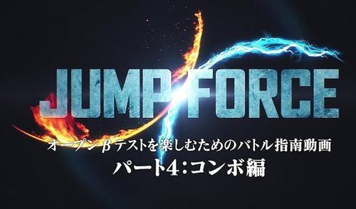 PS4/XB1「ジャンプフォース」バトル指南動画4本が公開!