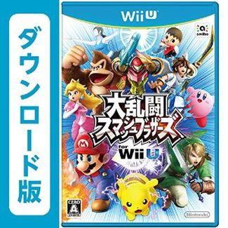 「スマブラ for WiiU」 DL版の容量は約16GB!発売後すぐに遊べる『あらかじめダウンロード』の受付が開始!!