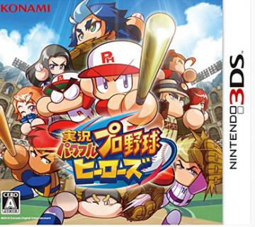 3DS「実況パワフルプロ野球 ヒーローズ」 体験版が11/30に配信決定、PV公開!