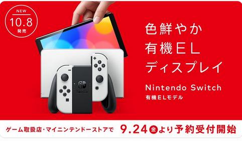 【速報】Switch有機ELモデル、9月24日より予約開始キタ━━━(`・ω・´)━━━ッ!!