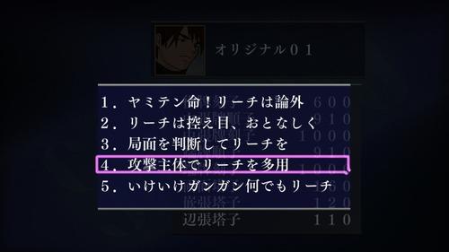 ロジック麻雀 創龍 四人打ち・三人打ち (4)