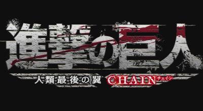 3DS「進撃の巨人 ~人類最後の翼~ CHAIN」 ティザー映像公開! オンラインマルチ対応など新要素・改善点判明