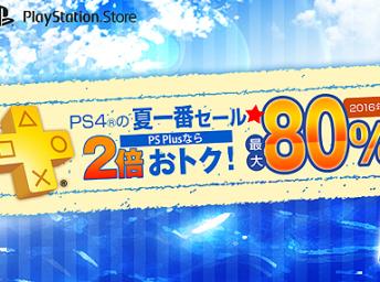 「PS4の夏一番セール☆PS Plusなら2倍おトク!」キャンペーンが本日スタート!Plus会員
