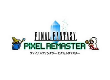 「FFピクセルリマスター」をゲーム機でしたい。