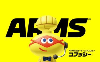 """【朗報】「ARMS」 アップデート""""Ver. 1.1.0""""配信開始!「LANプレイ」対応、観戦モードの追加、コブッシーのアレの修正などwwww"""
