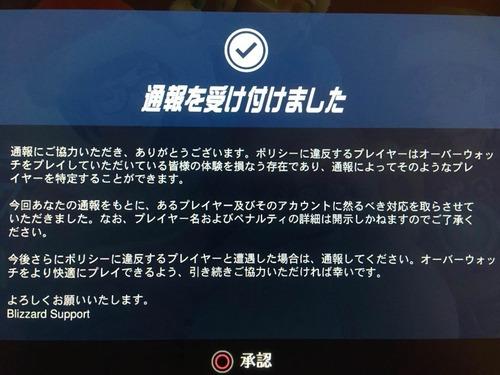 【悲報】ゲームのネット対戦やSNSで通報機能を悪用する人物が多発中