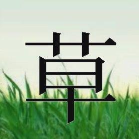 【悲報】任天堂、『草』を商標登録してしまう