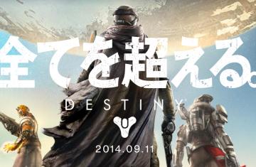 世界が注目の超大作FPS「Destiny」、日本ではキャラゲーに負ける