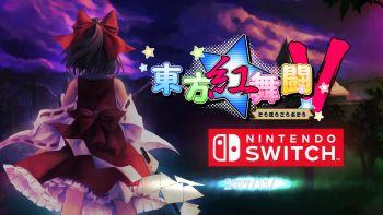 ニンテンドースイッチに「東方紅舞闘V」登場!11/2発売、最新トレーラー公開!古明地こいし追加DLCも