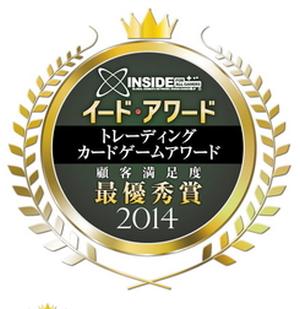 「トレーディングカードゲームアワード2014」 総合満足度ナンバーワンは「Z/X ゼクス」に決定!!