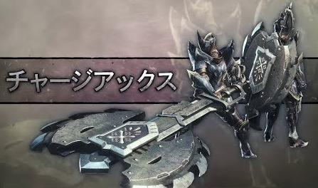 PS4「モンスターハンター アイスボーン」武器アクション紹介動画「スラッシュアックス」「チャージアックス」公開!!