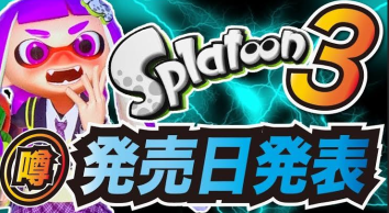 「スプラトゥーン3」は来年発売される?