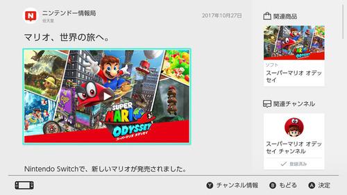 任天堂「スイッチのゲームニュースの開発期間は1年」