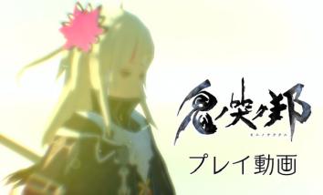 Switch/PS4「鬼ノ哭ク邦」、ショートプレイ動画『鎌の鬼ビ人・イザナ』編が公開!